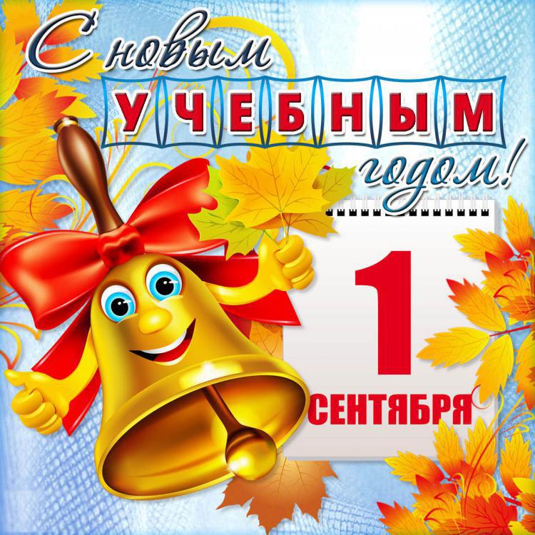 Поздравление детям с 1 сентября от учителя в прозе 8